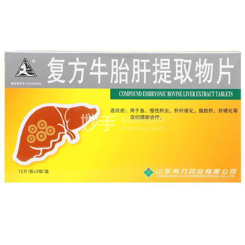 【希力】复方牛胎肝提取物片 40mg*36片