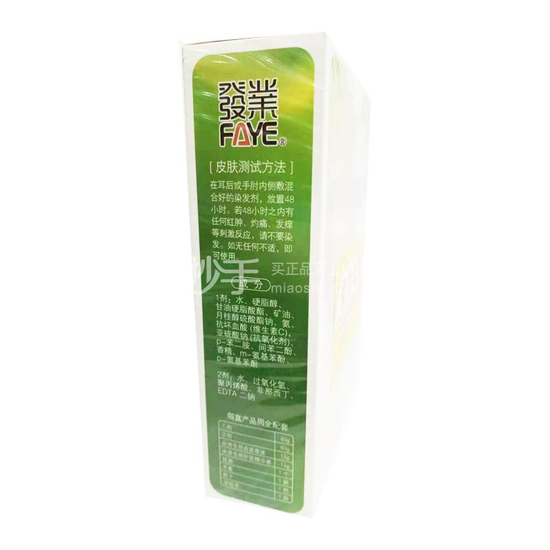 发业 彩染焗油乳膏(栗棕色) 60g*2支