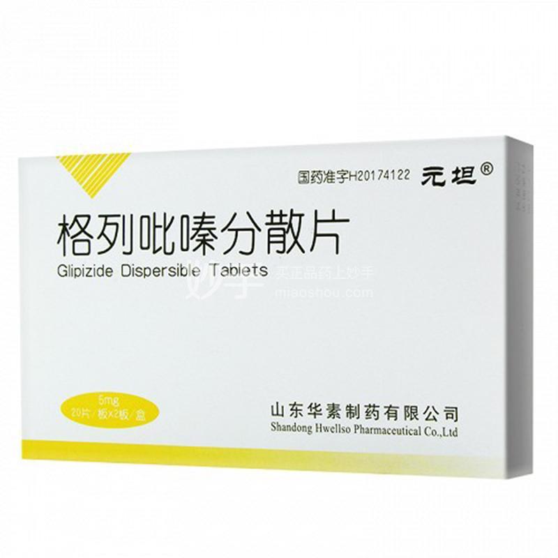 元坦 格列吡嗪分散片 5mg*20片*2板