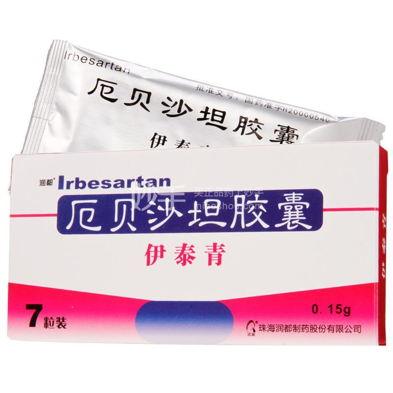 伊泰青 厄贝沙坦胶囊 0.15g*7粒