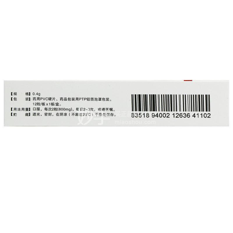 健朗星 奥拉西坦胶囊 0.4g*12粒