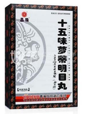 【晶珠】十五味萝蒂明目丸 0.2g*90丸