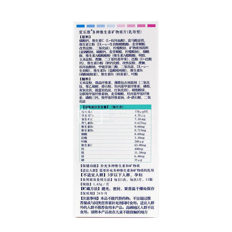 多种维生素矿物质片(爱乐维)乳母型