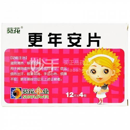 葵花 更年安片 0.3g*48片
