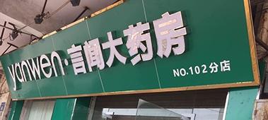 广州恒金堂医药连锁有限公司鹤洞店(广钢医院))