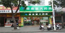 中山市小榄店(小榄人民医院)