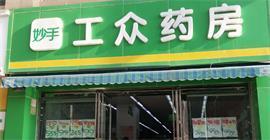 昆明工众药房(普通合伙)虹山南路店